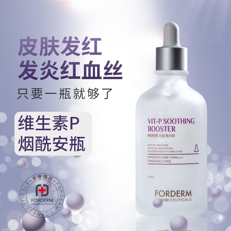 韩国皮肤科孚登维生素P安瓶精华原液 发红发热修复角质层去红血丝