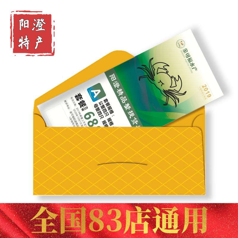 重庆阳澄湖大闸蟹688型八只装螃蟹提货券同城实体店送货上门