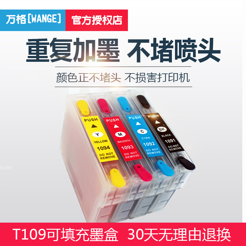 适用爱普生ME30 600F 650FN 1100 ME300 t1091 T109填充连供墨盒