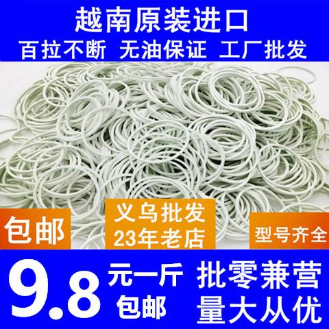 包邮越南原装白色橡皮筋牛皮筋橡胶圈皮套工业捆绑高弹力皮筋4CM