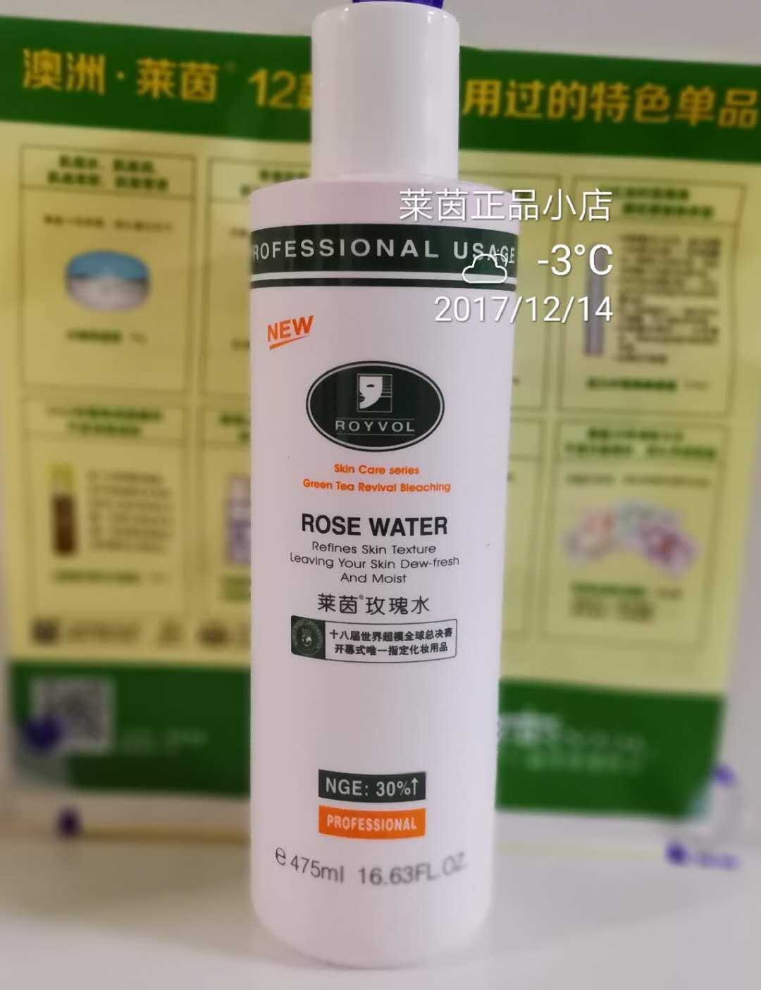 莱茵绿茶玫瑰水475ml 院装补水保湿美容院爽肤水