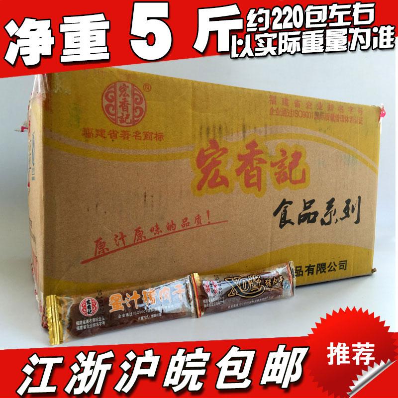 【拍下老价】宏香记长条蜜汁/XO酱猪肉脯 福建零食肉干整箱5斤