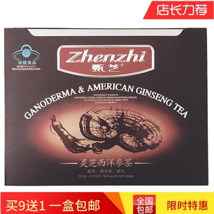 买9送1 包邮 甄芝灵芝西洋参茶12袋 正品包邮微商同款灵芝茶
