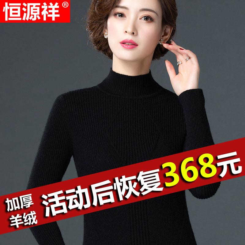 Hengyuanxiang semi high neck cashmere sweater female 2021 winter wool knitted bottomed sweater thickened solid color versatile sweater female