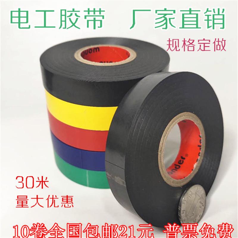 10月27日最新优惠现货pvc量大优惠电工胶带