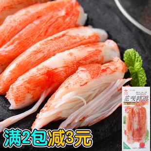 日本進口雅瑪薩蟹肉棒 花開咲時雨蟹味棒即食蟹柳45g 海產零食