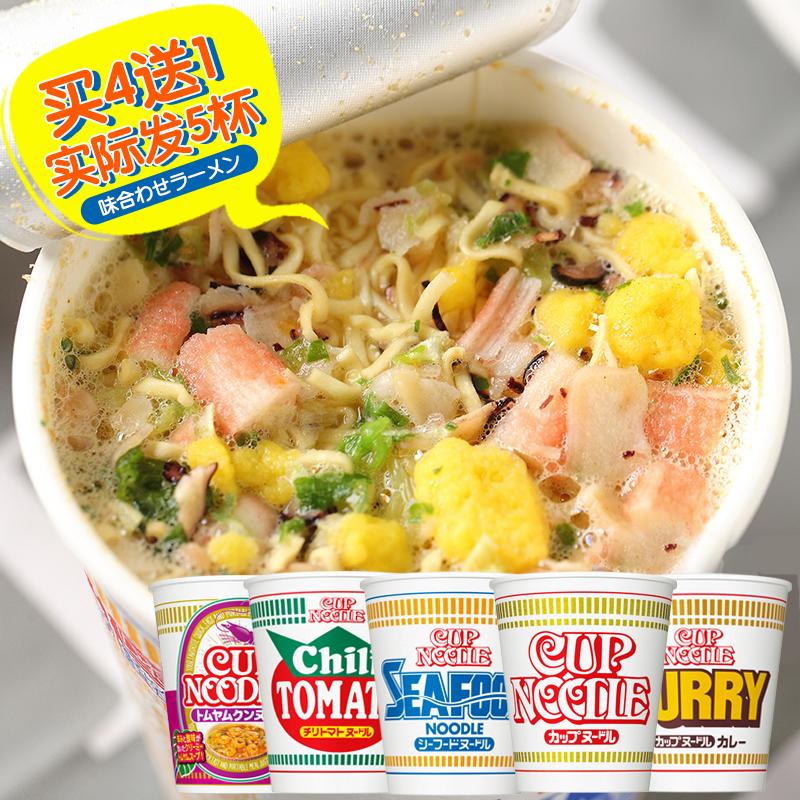 cup noodle日本原装进口杯面泡面日清合味道方便面速食杯面多口味图片