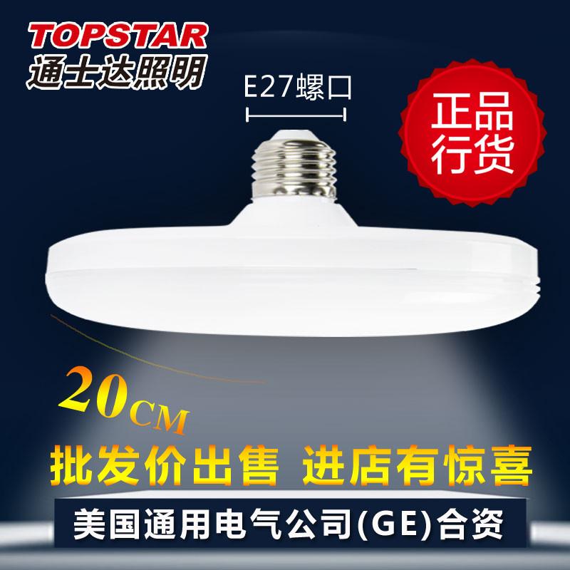 通士达飞碟灯泡LED大功率超亮E27螺口三防吊灯蘑菇吸顶灯家用照明