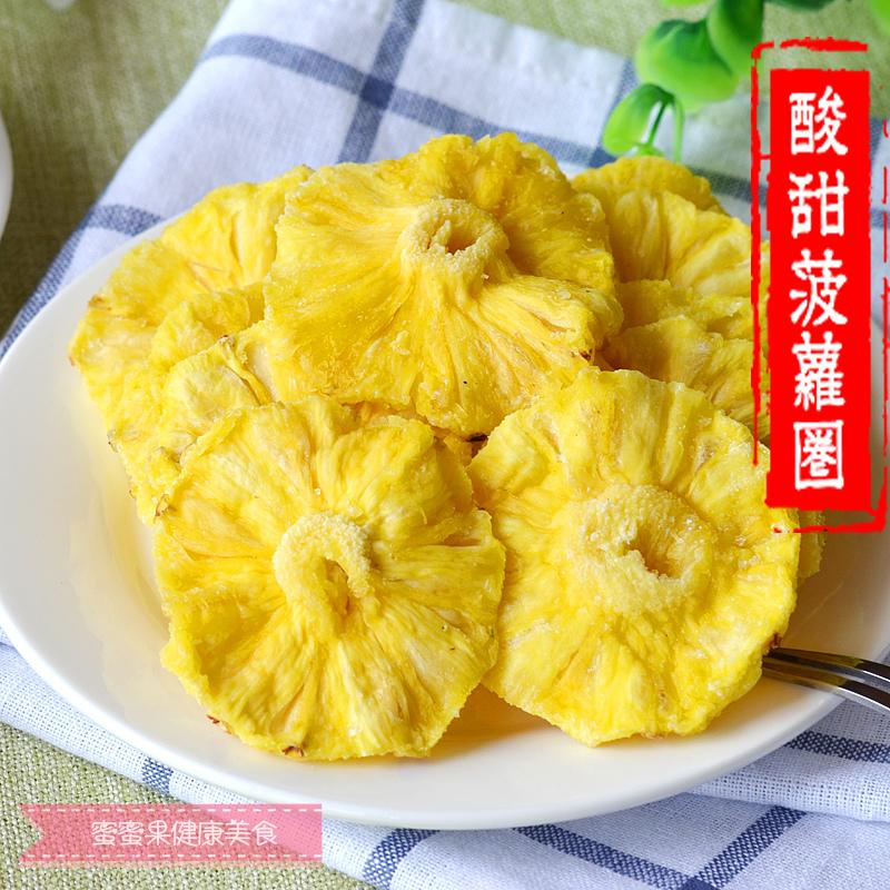 Ананас лист ананас сухой финикс груша сухой хайнань специальный свойство мед консервы нулю еда ананас круг 250g полный 4 перевозка груза по частям