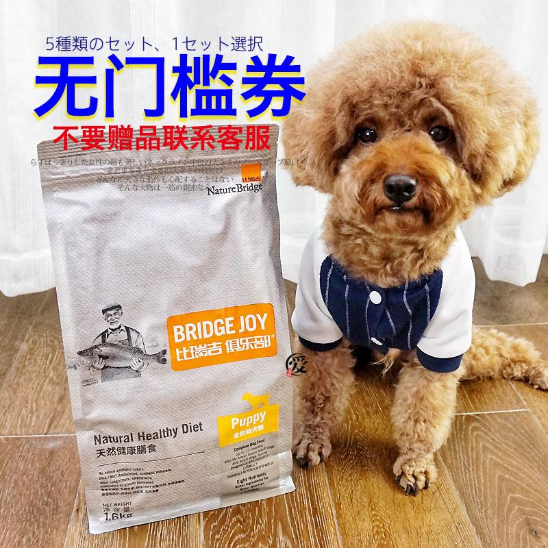 比瑞吉奶糕幼犬狗粮泰迪金毛比熊通用型小型犬成犬粮俱乐部天然粮