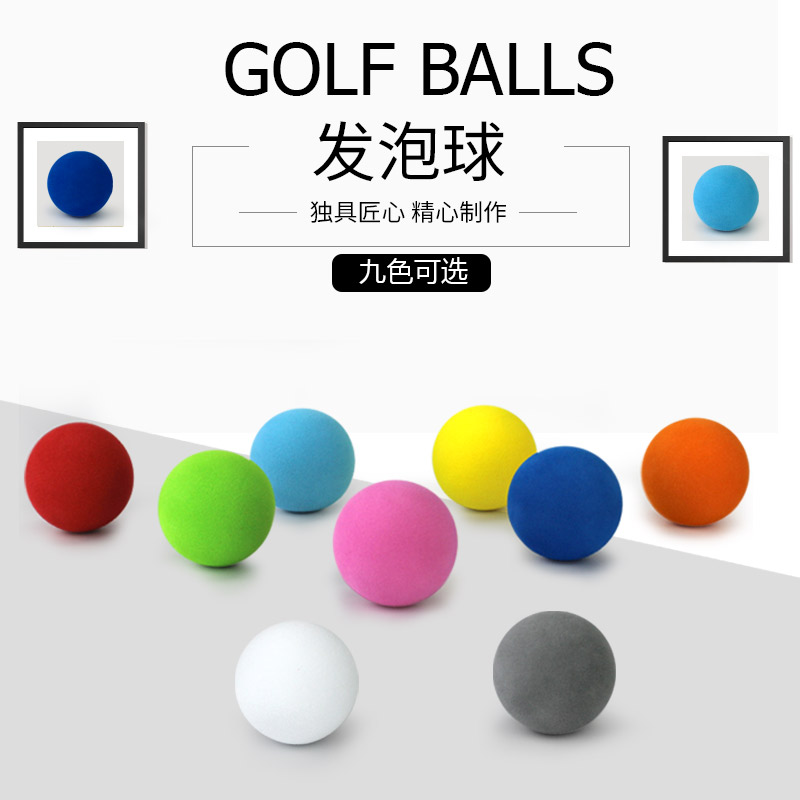 42mm indoor practice ball indoor practice ball foam ball EVA pure color ball diameter available in nine colors