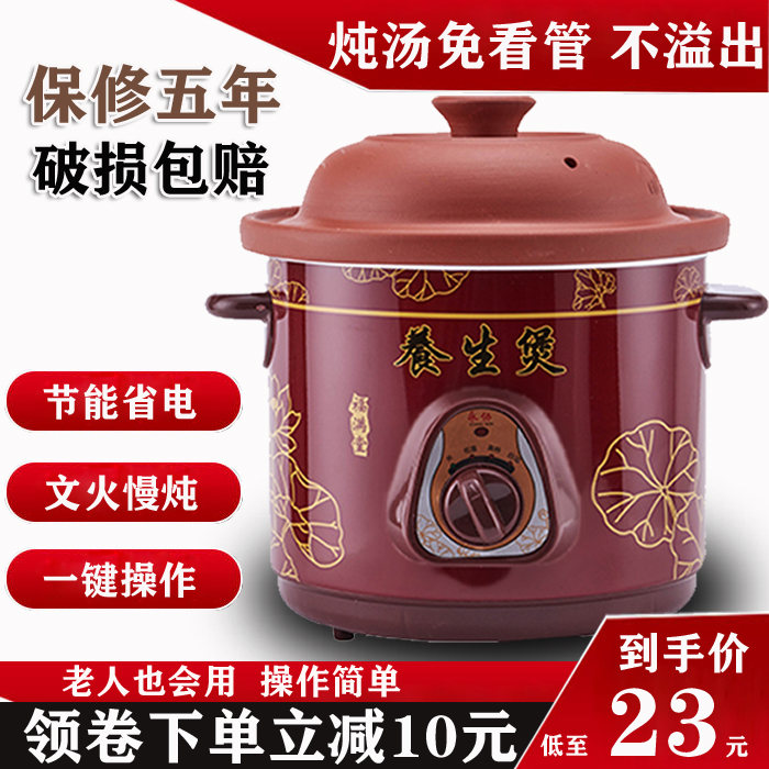 正品紫砂电炖锅全自动插电砂锅养生慢炖迷你煲汤煮粥神器陶瓷炖盅