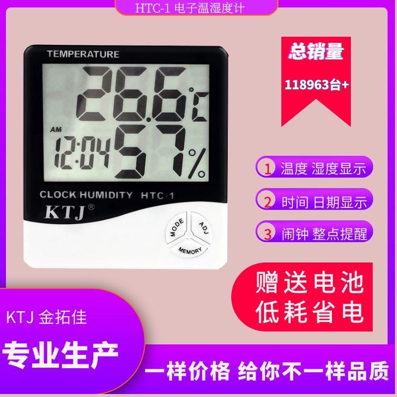 Электронные измерители температуры и влажности Артикул 10056885061