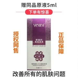 雅丽丝植物美肌原液精华正品美容院专用保湿补水提拉紧致提亮肤色