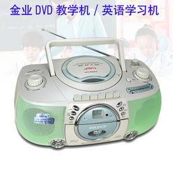 金业8150手提DVD机教学DVD音响磁带CD收录机CD面包机英语CD学习机