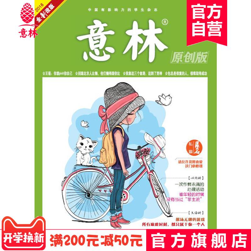 【意林杂志】意林原创版 2018年07月 励志的心灵鸡汤 实用的学习指南  易烊千玺 因为你 我愿意热爱整个世界