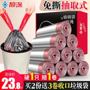 靓涤垃圾袋家用加厚手提式自动收口抽绳钢袋厨房拉圾桶塑料袋大号