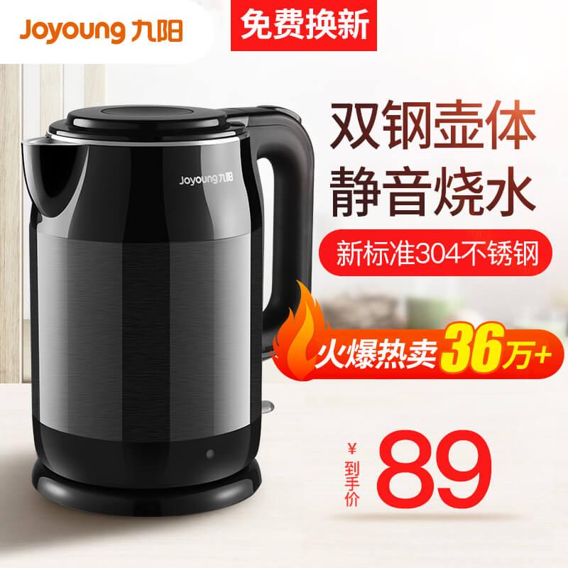 九阳热水壶家用电热烧水壶自动断电保温一体电水壶小大容量开水壶