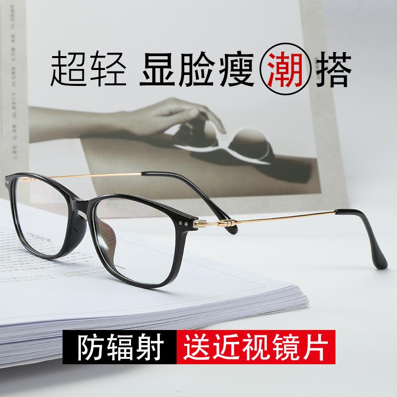 配眼镜近视眼镜蓝光眼镜防辐射tr精功眼镜框女男成品有度数大脸圆