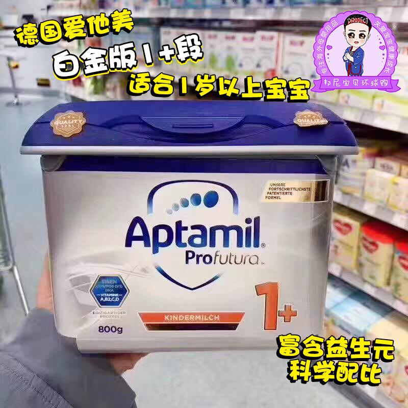 德国进口Aptamil爱他美奶粉白金版婴幼儿童营养配方奶粉1+段800g