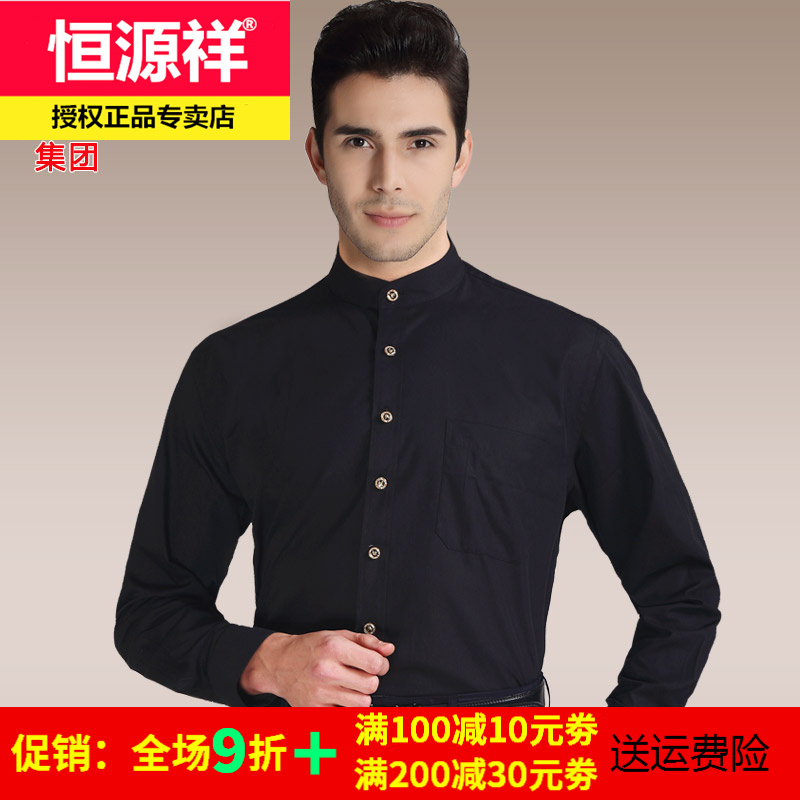 Hengyuanxiang color sheep pure black vertical collar shirt for middle-aged men long sleeve round neck white shirt straight tube for men