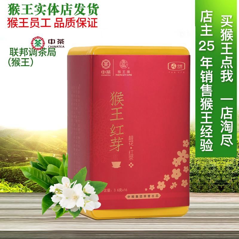 猴王茉莉花茶浓香型桂花红芽罐装57.6g保质期还剩一年特价处理