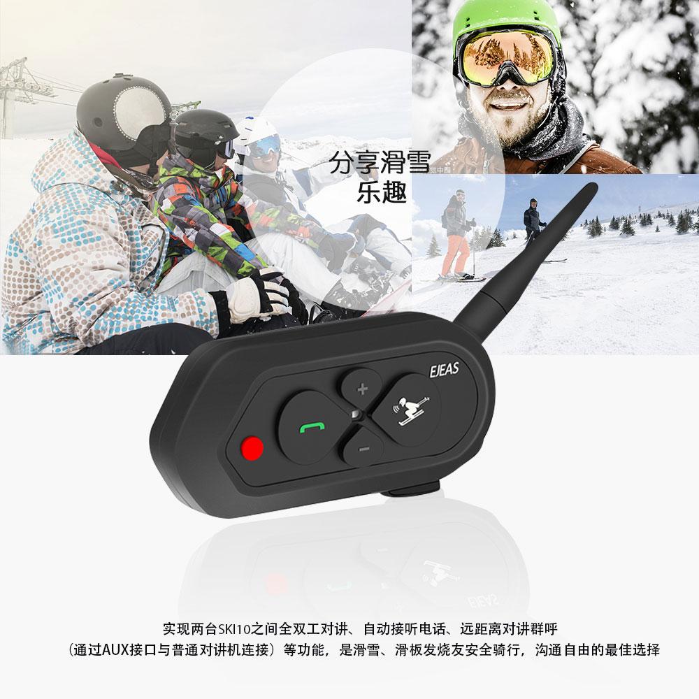 ejeas滑雪对讲机教学训练无线耳机(非品牌)