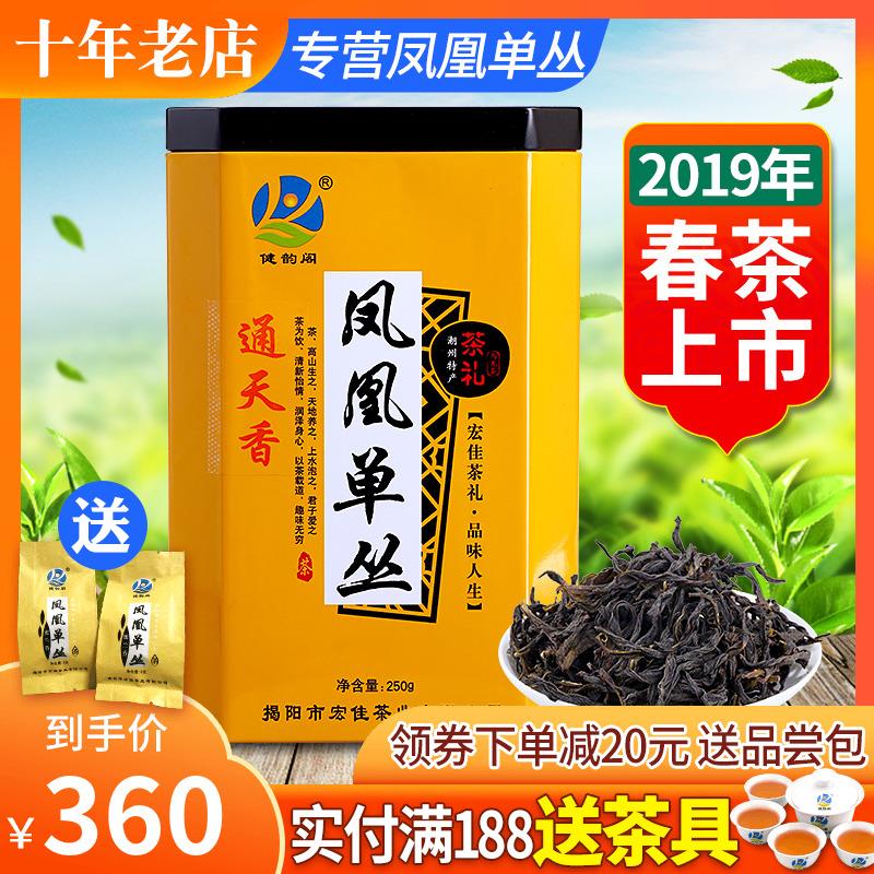 健韵阁 单枞茶潮州凤凰单丛茶 通天香 又名姜花香 乌岽单丛 250克