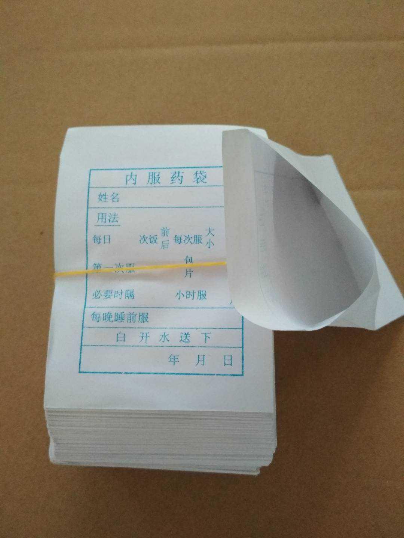 内服药袋 小纸袋药片袋子 一包200个蓝色字体 十包包邮