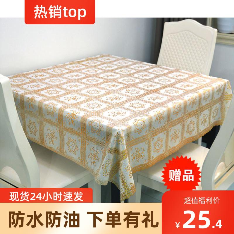 天天特价裁剪防水防烫防油免洗塑料台布正方形小方桌桌布家用餐垫