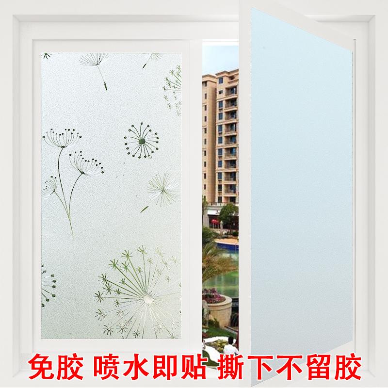 (用2元券)玻璃贴纸免胶防晒自粘磨砂窗户贴膜