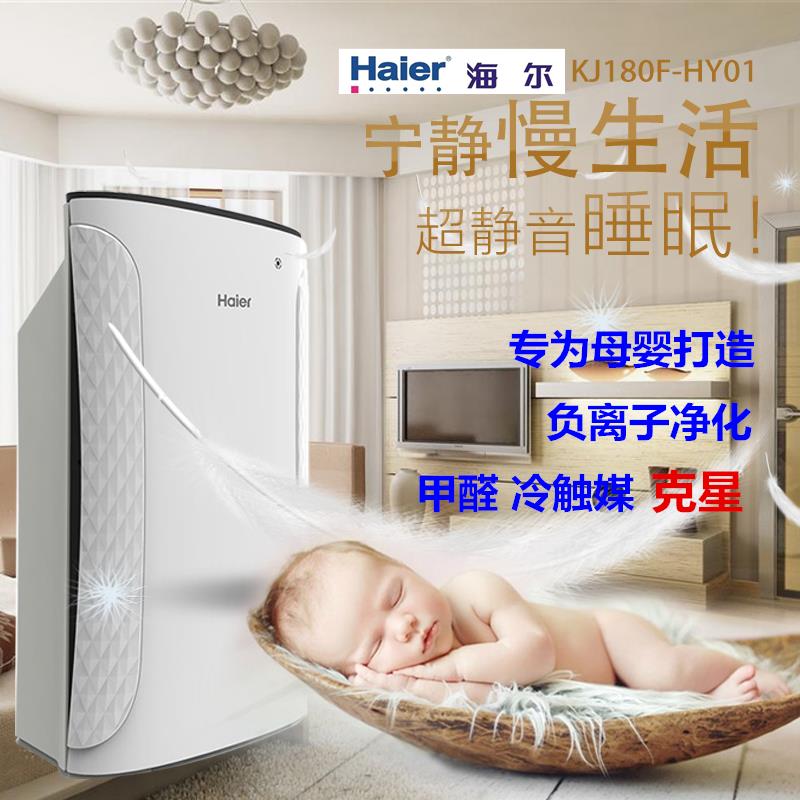 海尔空气净化器家用除甲醛pm2.5光触媒负离子静音氧吧kj180f-hy01