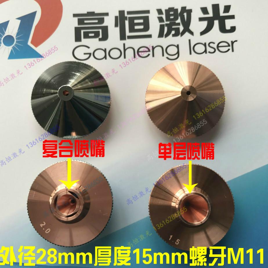 Лазер резак сопло , группа узел сопло , воротник создать сопло лазер резак сопло лазер резак медь рот