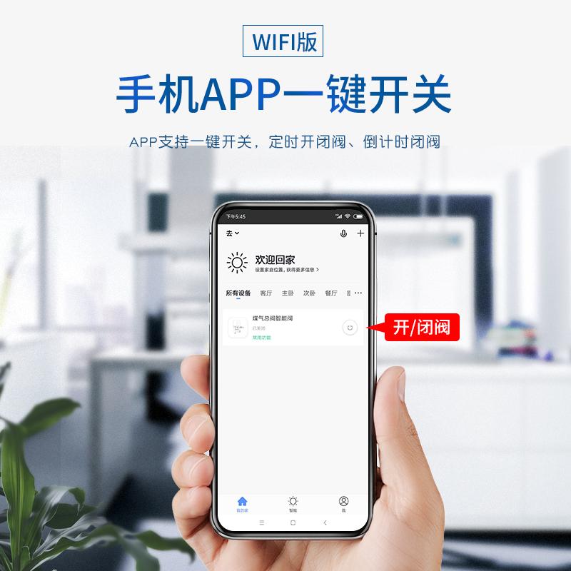 无线遥控电动阀门开关wifi手机app远程水阀球阀220v1控制器执行器