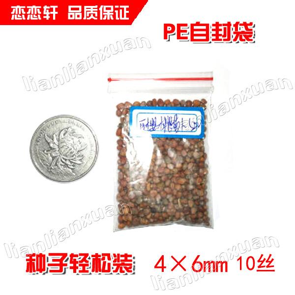 链口自封袋种子PE袋 加厚双面10丝4*6cm透明塑料袋子包装袋密封袋