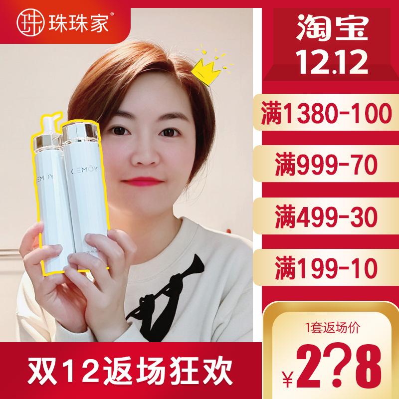 澳洲Cemoy水乳Lumen白金流明套装女5D补水保湿爽肤水精华乳液正品