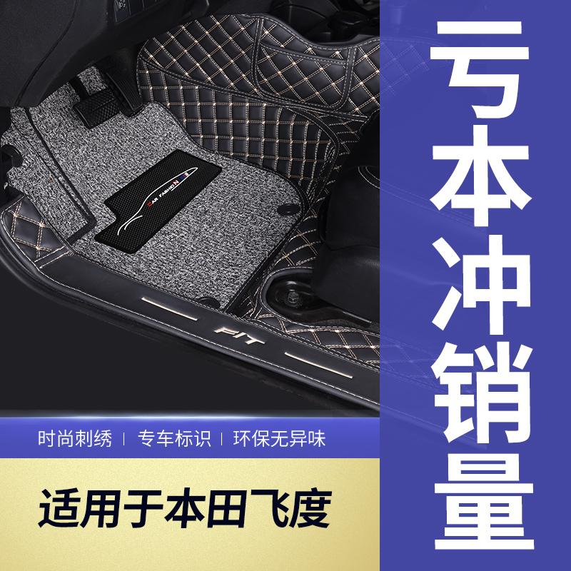 (用220元券)适用于18款新本田飞度脚垫全包围专用汽车脚垫大包围地毯地垫19款