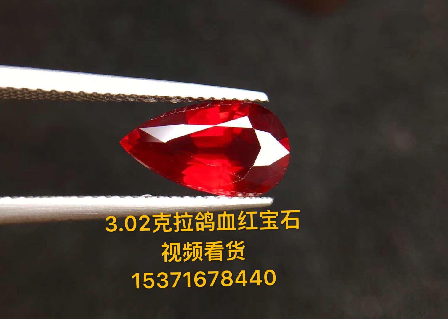 GRS3.02克拉鸽血红宝石水滴戒指吊坠裸石专卖 代设计镶嵌