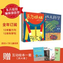 編輯部直售東方娃娃智力科學全年訂閱2020年5月起訂共12期24本書37歲幼兒期刊雜志兒童讀物雜志家庭閱讀