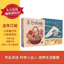 編輯部直售東方娃娃智力科學全年訂閱2020年112月共12期24本書無贈品37歲幼兒期刊雜志兒童讀物全新雜志家庭閱讀