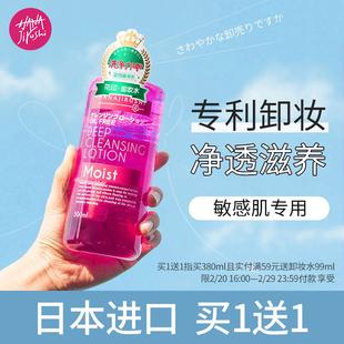花印卸妆水脸部温和清洁眼唇脸三合一卸妆液卸妆油日本官方旗舰店