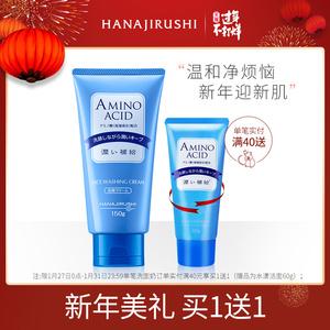 花印含氨基酸洗面奶女男深层清洁毛孔补水保湿日本泡沫温和洁面乳