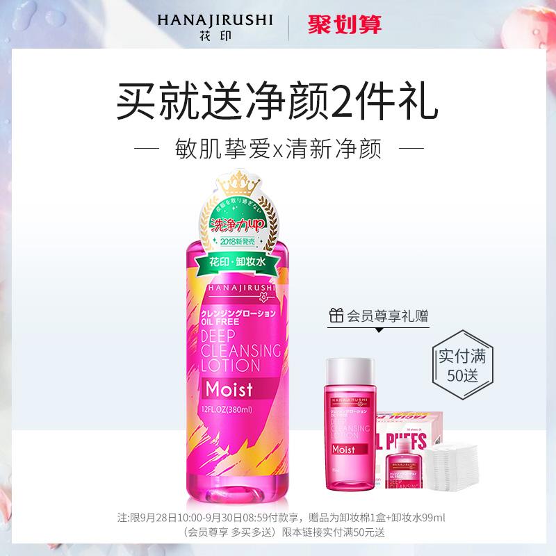 花印卸妆水脸部温和清洁学生眼唇脸三合一卸妆液油日本官方旗舰店