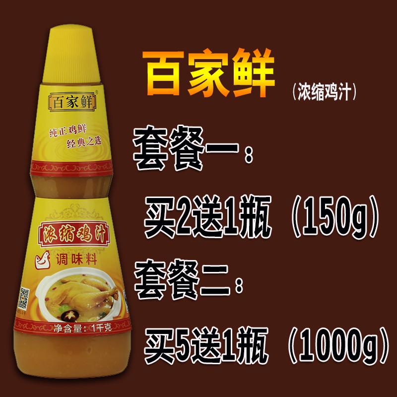 【5 отдавать 1 бесплатная доставка 】 сто свежий сконцентрировать курица сок 1kg вкус материал курица сок