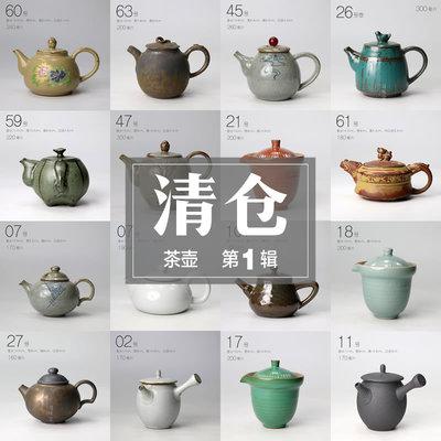 特价清仓茶壶①|精选正品粗陶壶汝窑哥窑陶瓷功夫茶具库存处理