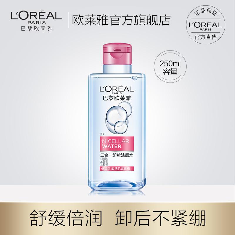 欧莱雅三合一卸妆洁颜水倍润型脸部温和清洁无刺激眼唇魔术水正品
