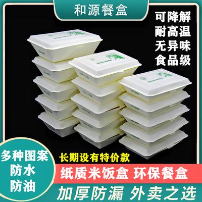 一次性环保饭盒快餐盒280ml400ml纸制餐盒米饭打包盒烧烤盒纸饭盒
