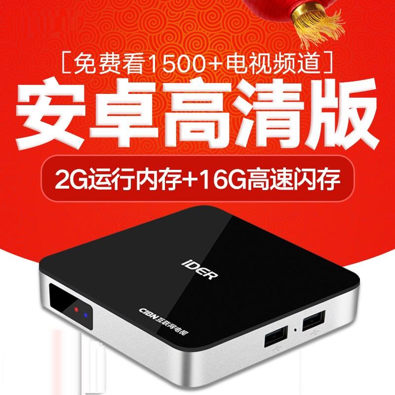 无线wifi宽带高清网络电视机顶盒子直播tv网路卫视家用接收播放器