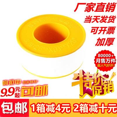 厂家直销规格20M米 聚四氟乙烯生料带一邦生胶带加厚加宽区域包邮