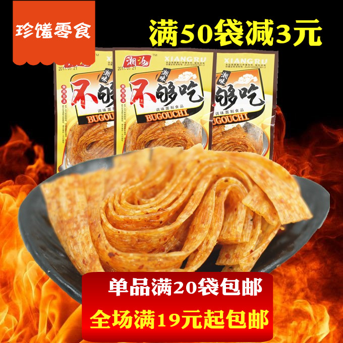 20袋包邮 儿时经典辣条湘味不够吃辣片辣丝 麻辣面筋素食辣片28g
